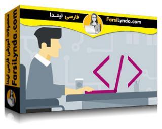 لیندا _ آموزش مبانی برنامه نویسی : اصول اولیه (با زیرنویس)