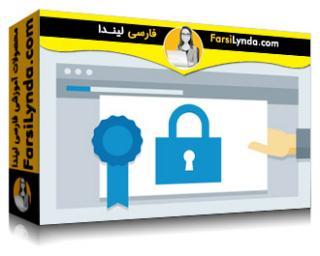 لیندا _ آموزش لایه سوکت های امن (با زیرنویس)