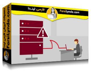 لیندا _ آموزش عیب یابی شبکه با Wireshark (با زیرنویس فارسی AI)