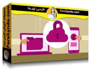 لیندا _ آموزش امنیت سایبری در پردازش ابری (با زیرنویس)