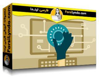 لیندا _ آموزش مبانی امنیت سایبری (با زیرنویس فارسی AI)