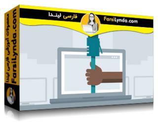 لیندا _ آموزش مبانی شبکه : اصول اولیه شبکه (با زیرنویس)