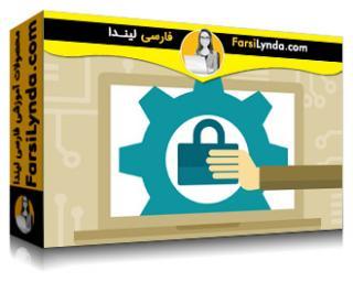 لیندا _ آموزش مبانی امنیت IT : امنیت سیستم عامل (با زیرنویس فارسی AI)