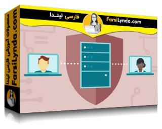لیندا _ آموزش مبانی امنیت IT : امنیت شبکه (با زیرنویس فارسی AI)