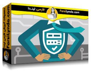 لیندا _ آموزش مبانی امنیت IT : مفاهیم اصلی (با زیرنویس فارسی AI)