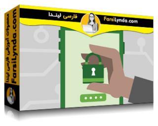 لیندا _ آموزش امنیت دستگاه تلفن همراه  (با زیرنویس فارسی AI)