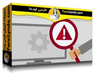 لیندا _ آموزش عیبیابی و رفع مشکلات کامپیوتر برای کاربران (با زیرنویس)