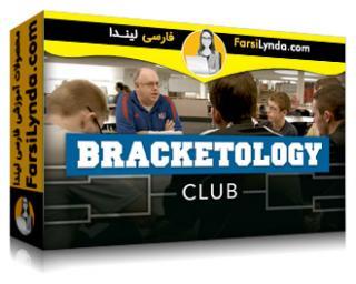 لیندا _ Club Bracketology : استفاده از March Madness برای یادگیری علوم داده (با زیرنویس)