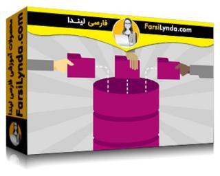 لیندا _ آموزش مبانی پایگاه داده : مفاهیم اصلی (با زیرنویس)