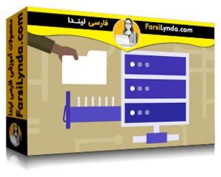 لیندا _ آموزش مبانی پایگاه داده : محل ذخیره سازی (با زیرنویس)