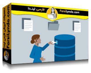 لیندا _ آموزش مبانی پایگاه داده : مدیریت (با زیرنویس)