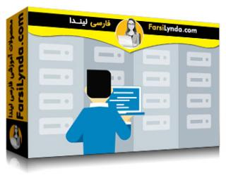 لیندا _ آموزش مبانی دیتابیس : ایجاد و دستکاری اطلاعات (با زیرنویس)