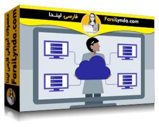 لیندا _ آموزش VMware vSphere 6 (با زیرنویس)