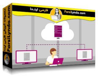 آموزش کسب گواهی (CompTIA Network+ (N10-006 بخش 6: فراتر از یک شبکه معمولی (با زیرنویس فارسی AI)