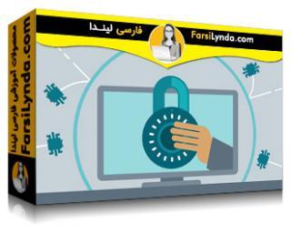 لیندا _ آموزش کسب گواهی (CompTIA Security+ (SY0-401 : تهدیدات و آسیب پذیری ها (با زیرنویس فارسی AI)