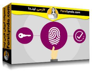 لیندا _ آموزش کسب گواهی (CompTIA Security+ (SY0-401 : کنترل دسترسی و مدیریت هویت (با زیرنویس فارسی AI)
