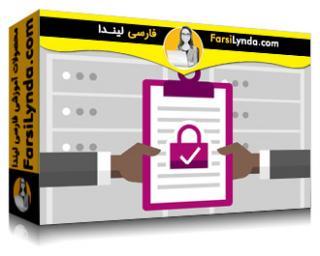 لیندا _ آموزش کسب گواهی (CompTIA Security+ (SY0-401 : سازگاری و امنیت عملیاتی (با زیرنویس)