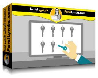 لیندا _ آموزش کسب گواهی (CompTIA Security+ (SY0-401 : رمزنگاری (با زیرنویس فارسی AI)