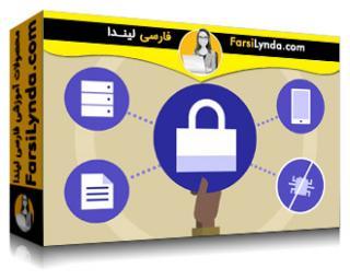 لیندا _ آموزش کسب گواهی (CompTIA Security+ (SY0-401 : امنیت داده های برنامه و میزبان (با زیرنویس فارسی AI)