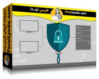 لیندا _ آموزش کسب گواهی (CompTIA Security+ (SY0-401 : اصول اولیه (با زیرنویس)