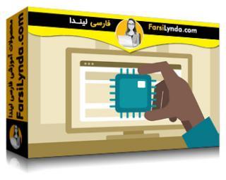 لیندا _ آموزش کسب گواهی (CompTIA A+ (220-901 بخش 1: پردازنده اصلی (با زیرنویس فارسی AI)