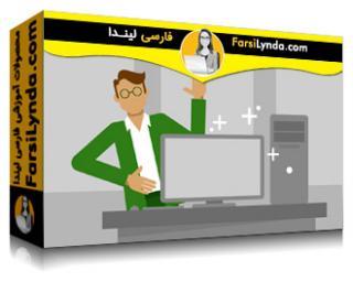 لیندا _ آموزش کسب گواهی (CompTIA A+ (220-902 بخش 1: مقدمه ای بر کامپیوتر (با زیرنویس فارسی AI)