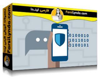 لیندا _ آموزش کسب گواهی CISSP بخش 4 : ارتباطات و امنیت شبکه (با زیرنویس)