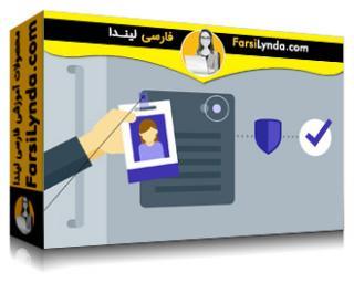 لیندا _ آموزش کسب گواهی CISSP بخش 5 : هویت و مدیریت دسترسی (با زیرنویس)