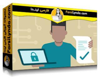 لیندا _ آموزش کسب گواهی CISSP : اصول اولیه (با زیرنویس)
