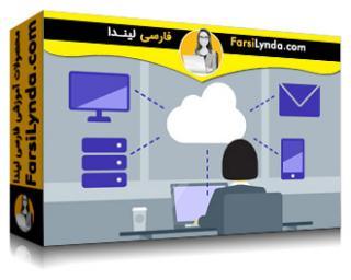 لیندا _ آموزش پردازش ابری : مفاهیم اصلی (با زیرنویس)