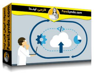 لیندا _ آموزش پردازش ابری : DevOps و ابر (با زیرنویس)