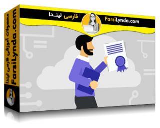 لیندا _ آموزش مسیرهای شغلی و گواهینامه ها در پردازش ابر : مراحل اولیه (با زیرنویس)