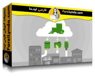 لیندا _ آموزش پردازش ابری : پلت فرمهای عمومی ابر (با زیرنویس)