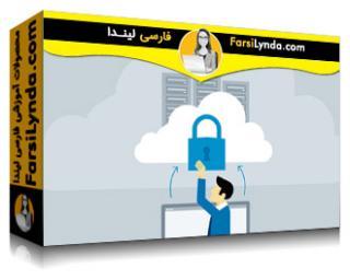 لیندا _ آموزش پردازش ابری : پلت فرمهای خصوصی ابر (با زیرنویس)
