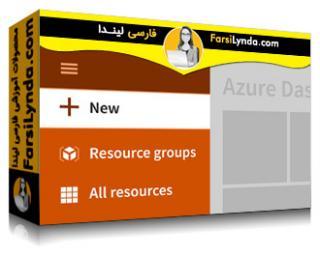لیندا _ آموزش مایکروسافت آزور : ویژگی های اصلی (با زیرنویس فارسی AI)
