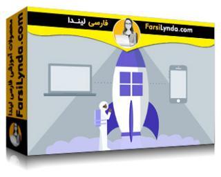 لیندا _ آموزش ویندوز 10 : برنامه ریزی دسکتاپ و راه اندازی دستگاه (با زیرنویس)