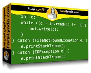 لیندا _ آموزش پیشرفته برنامه نویسی جاوا (با زیرنویس فارسی AI)
