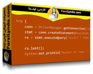 لیندا _ آموزش جاوا : ادغام پایگاه داده با JDBC (با زیرنویس)