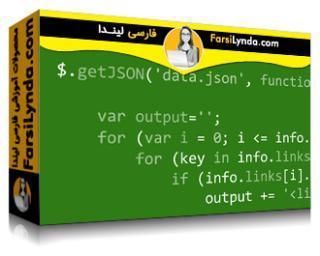 لیندا _ آموزش جاوااسکریپت و JSON : تکنیکهای یکپارچه سازی (با زیرنویس فارسی AI)