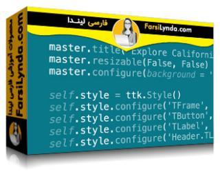 لیندا _ آموزش توسعه واسط گرافیکی کاربر در پایتون با Tkinter (با زیرنویس)