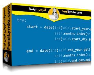 لیندا _ آموزش های کد کلینیک : پایتون (با زیرنویس فارسی AI)