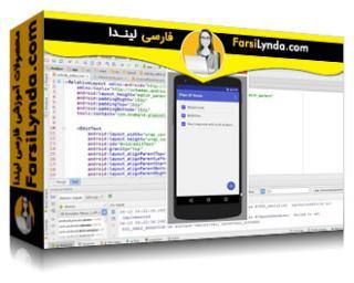 لیندا _ آموزش ساخت یک برنامه یادداشت برای اندروید (با زیرنویس فارسی AI)