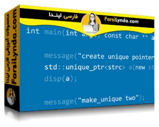 لیندا _ آموزش اشاره گرهای هوشمند در سی پلاس پلاس (با زیرنویس)