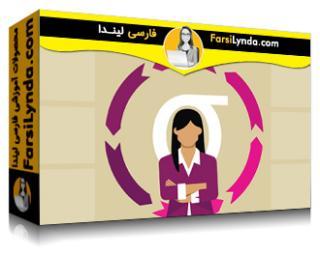لیندا _ آموزش مبانی Lean Six Sigma (با زیرنویس فارسی AI)