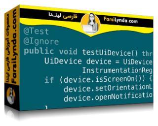 لیندا _ آموزش توسعه برنامه های اندروید: بخش تست (با زیرنویس فارسی AI)