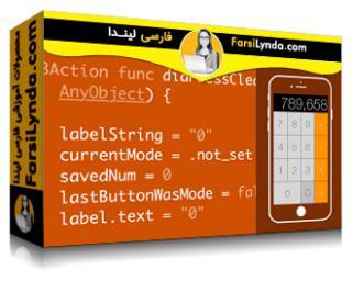 لیندا _ آموزش برنامه نویسی برای غیر برنامه نویسان با iOS 10 و سوئیفت (با زیرنویس)