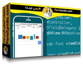 لیندا _ آموزش توسعه برنامه در iOS 10 بخش 3 : بکارگیری رابط کاربری (با زیرنویس)
