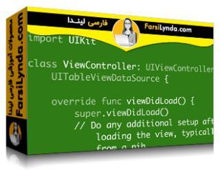 لیندا _ آموزش توسعه برنامه در iOS 10 بخش 5 : کار با ویوها (با زیرنویس فارسی AI)