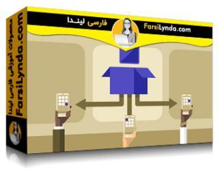 لیندا _ آموزش توسعه برنامه در iOS 10 بخش 6 : توزیع برنامه تان (با زیرنویس فارسی AI)