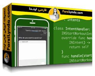 لیندا _ آموزش توسعه برنامه در iOS 10 : ادغام SiriKit (با زیرنویس)